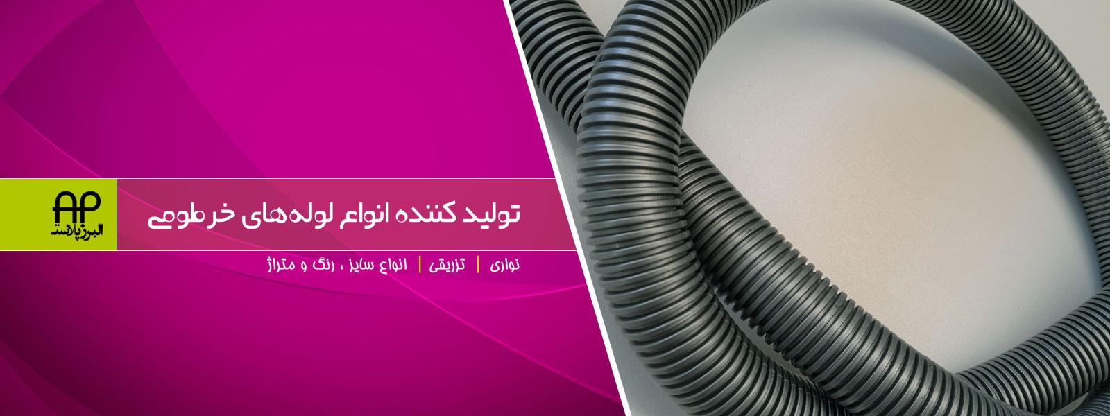 تولید کننده انواع لوله های خرطومی در ایران