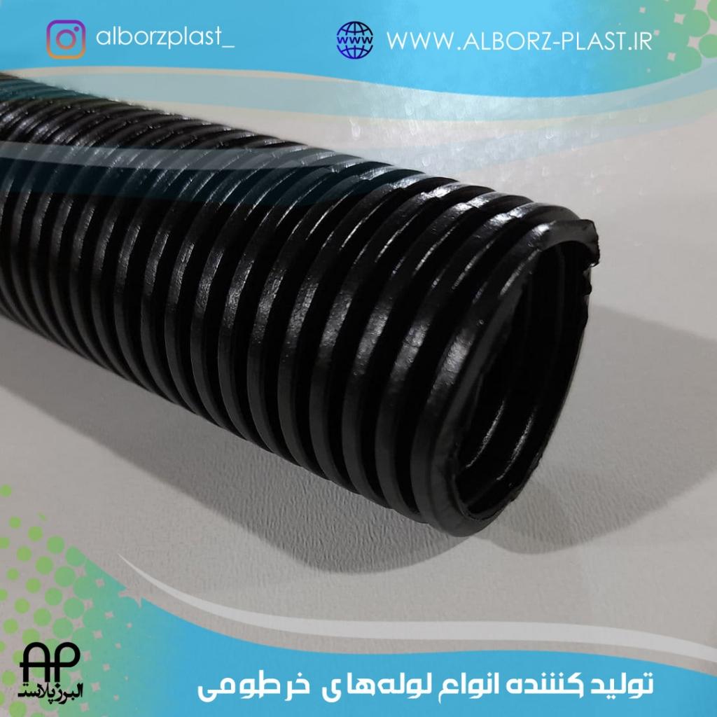 البرز پلاست - لوله خرطومی تزریقی مشکی