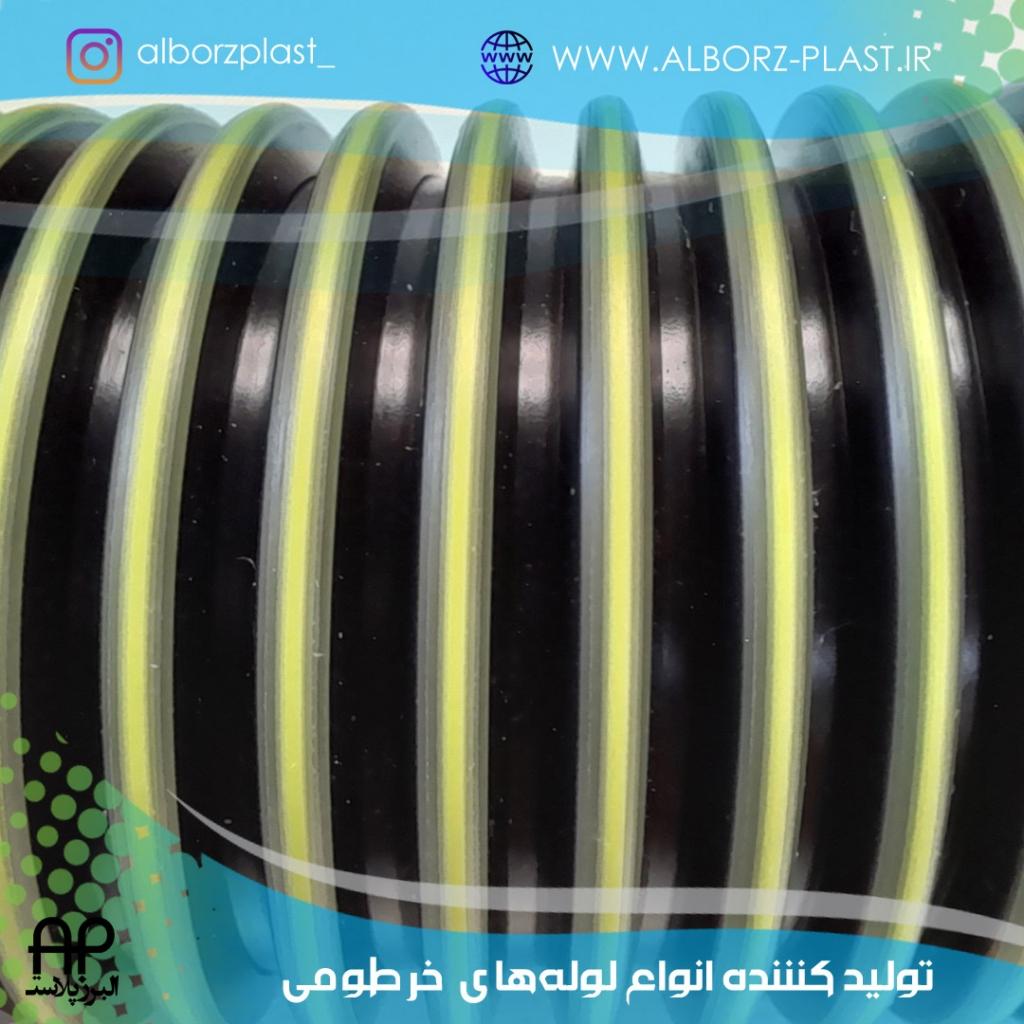 البرز پلاست - لوله خرطومی نواری دور رنگ