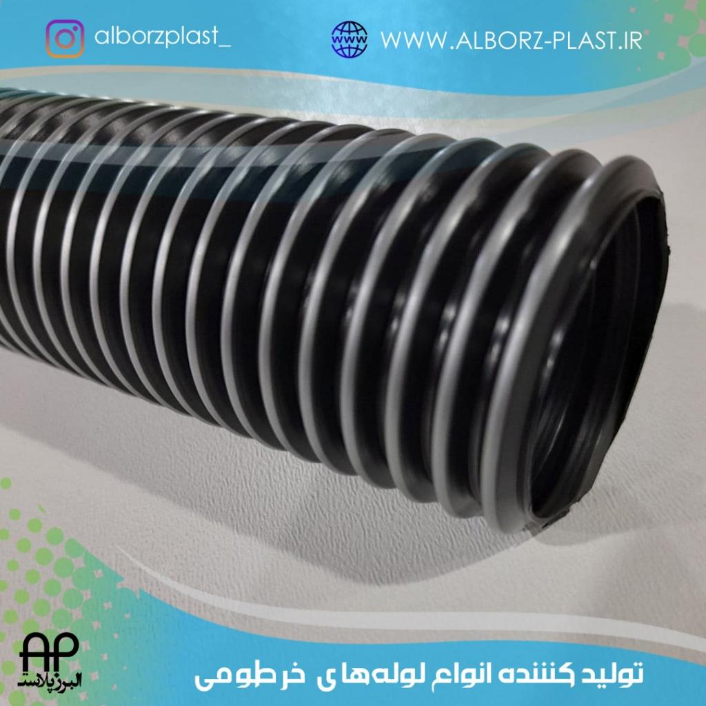 البرز پلاست - لوله خرطومی نواری دو رنگ
