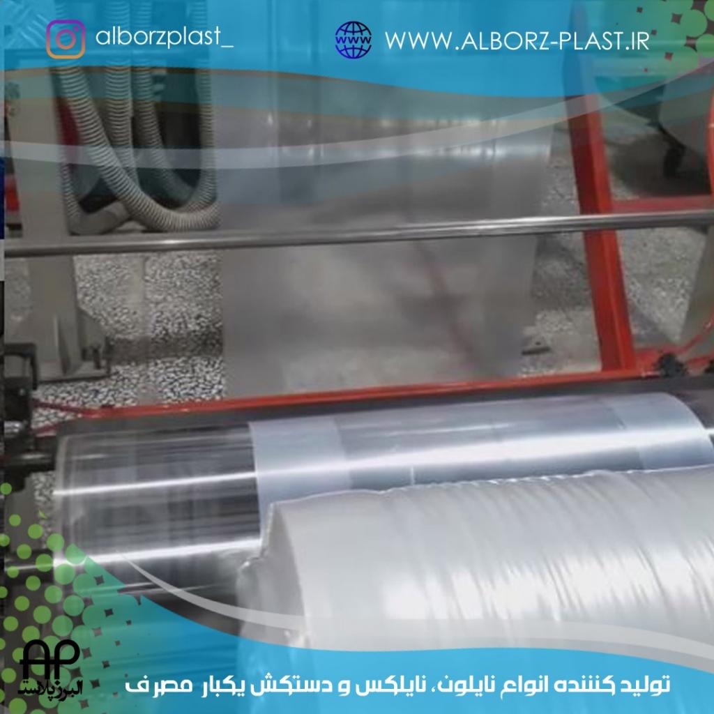 البرز پلاست - تولید انواع نایلون در سایزهای مختلف