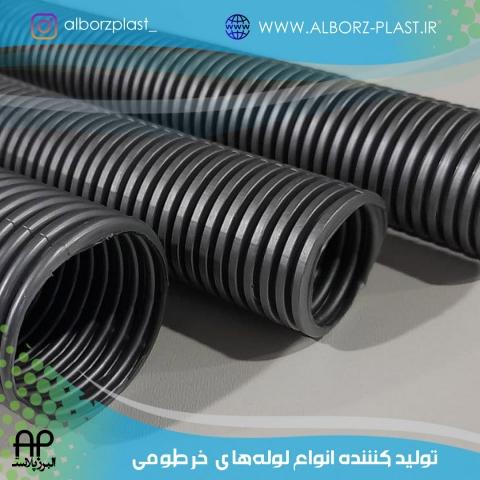 البرز پلاست - لوله خرطومی در سایزهای مختلف