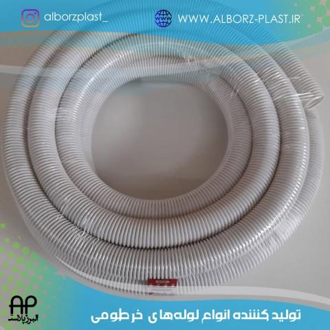 البرز پلاست - خرطومی تزریقی سفید