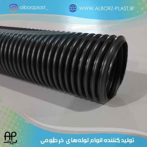 البرز پلاست - لوله خرطومی نواری نوک مدادی