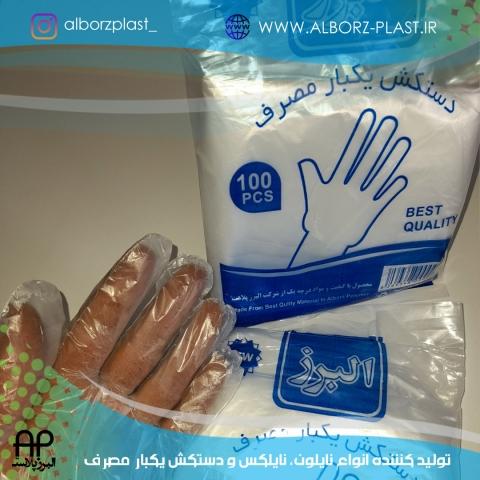 البرز پلاست - دستکش یکبار مصرف 1