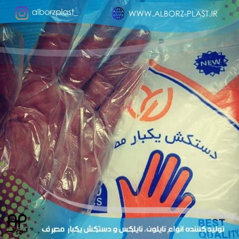 البرز پلاست - دستکش یکبار مصرف 2