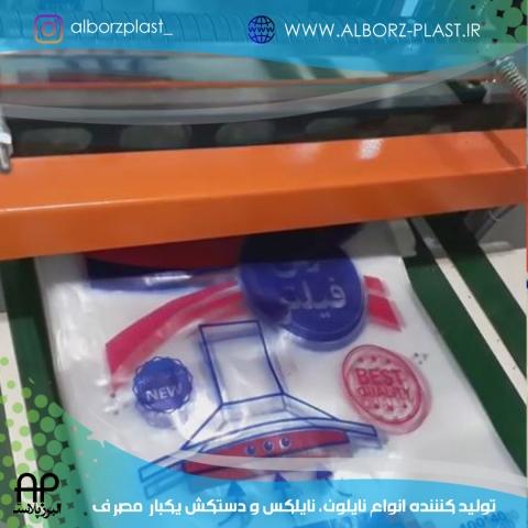 البرز پلاست - نایلون فیلتر هود